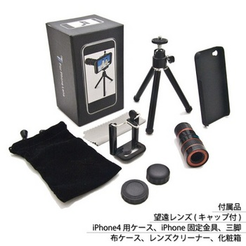 iPhone4望遠レンズのパーツ.jpg