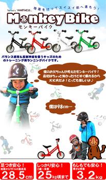 MonkeyBikeモンキーバイクのチラシ