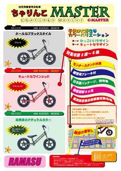 幼児用練習自転車ちゃりこマスター