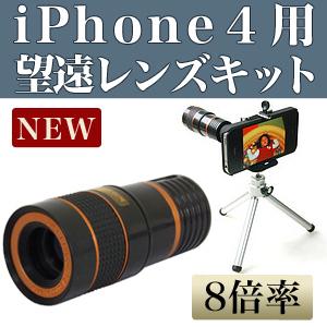 iPhone4望遠レンズキットトップ.jpg